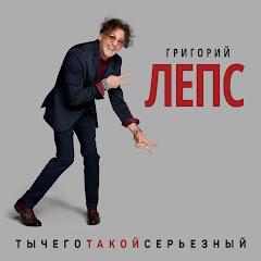 Рейтинг youtube(ютюб) канала Григорий Лепс