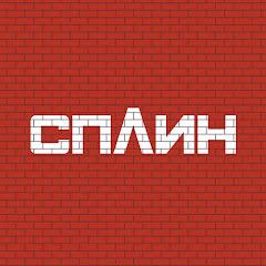 Рейтинг youtube(ютюб) канала Официальный канал группы Сплин