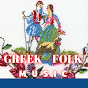 Greek Folk Music [dimitris804]