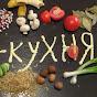 Ку   кухня