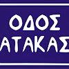 odosatakas.gr