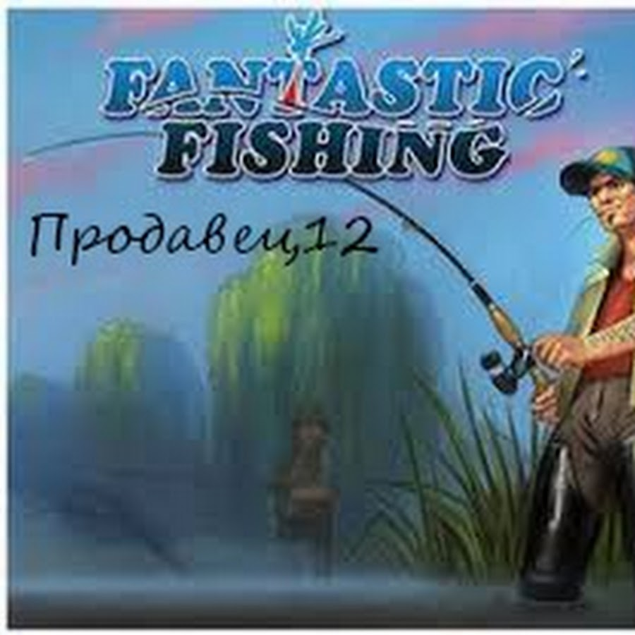 все о фантастической рыбалке
