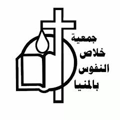 جمعية خلاص النفوس بالمنيا