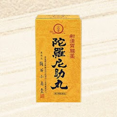 奈良天川村で陀羅尼助丸の製造・販売【銭谷小角堂】