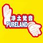 净土梵音Pureland Marketing