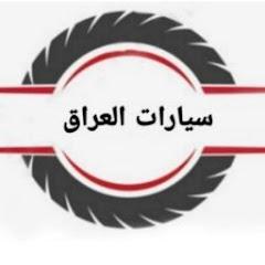 بيع السيارات المستعملة في العراق