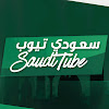 SaudiTube سعودي تيوب
