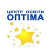 Центр Освіти ОПТІМА