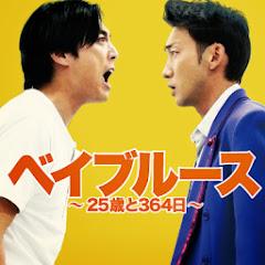 映画「ベイブルース ~25歳と364日~」10月31日(金)公開
