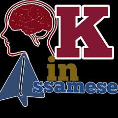 GK in Assam