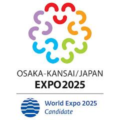 2025日本万国博覧会誘致委員会/2025 Japan World Expo Committee