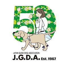 公益財団法人 日本盲導犬協会 公式チャンネル