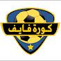 منوعات عربية رياضية