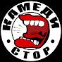 youtube(ютуб) канал КамедиСтор