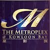 星影匯The Metroplex