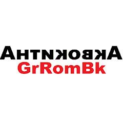 grrombk