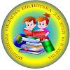 Миколаївська обласна бібліотека для дітей ім. В. О. Лягіна