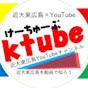 近大東広島ktube の動画、YouTube動画。