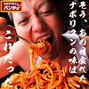 【公式】スパゲッティーのパンチョ