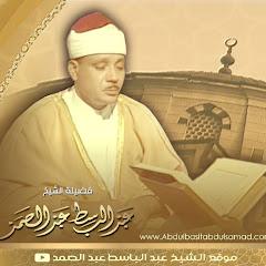 موقع الشيخ عبد الباسط عبد الصمد