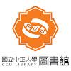 中正大學圖書館