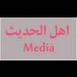 AhlulHadeethMedia