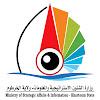 وزارة الشئون الإستراتيجية والمعلومات
