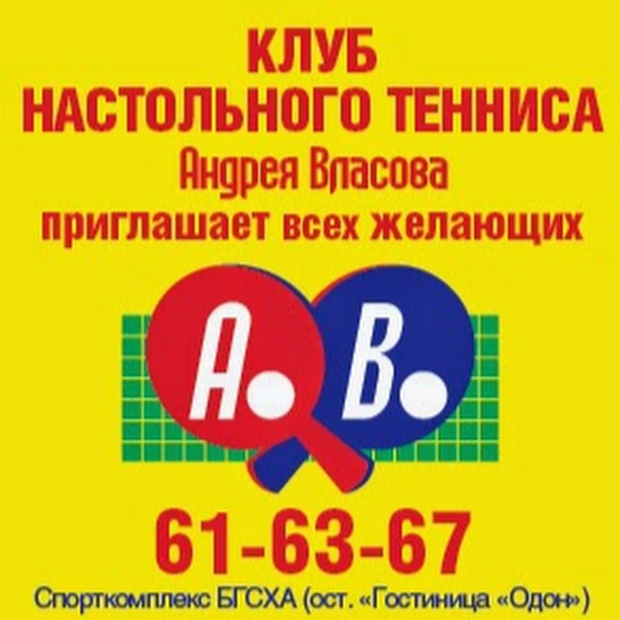 Картинки по запросу логотип клуб настольного тенниса андрея власова