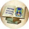 Наукова бібліотека НУ ОЮА