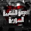الحركة الشعبية السورية
