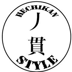 へちかんスタイル HECHIKAN STYLE