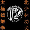 Lohan School Of Shaolin - Las Vegas