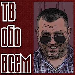 Рейтинг youtube(ютюб) канала ТВ ОБО ВСЁМ LIVE