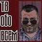 youtube(ютуб) канал ТВ ОБО ВСЁМ LIVE