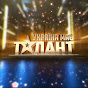 youtube(ютуб) канал Україна має талант