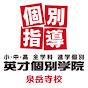 英才個別学院泉岳寺駅校 の動画、YouTube動画。