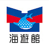 大阪・海遊館 Osaka Aquarium Kaiyukan