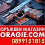 Оръжеен магазин Oragie.com