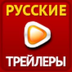 Русские трейлеры к фильмам