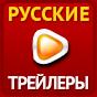youtube(ютуб) канал Новые трейлеры
