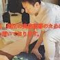 世田谷指圧治療院てのひら【代々木駅前店】 の動画、YouTube動画。