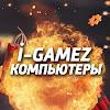 i-GAMEZ Компьютеры