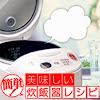 炊飯器レシピチャンネル