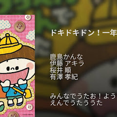 鹿島かんな - JapaneseClass.jp