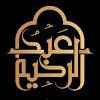 حسينية عبدالرحيم