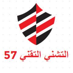 التشني التقني-57 Technical Channel