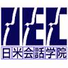 国際教育振興会 日米会話学院