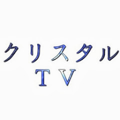 クリスタルTV