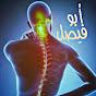 قناة أبو فيصل للعلاج الطبيعي