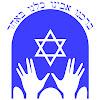 Congregation Bamidbar Shel Ma'alah